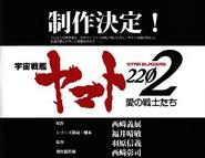 Yamato 2202 title banner and main credits