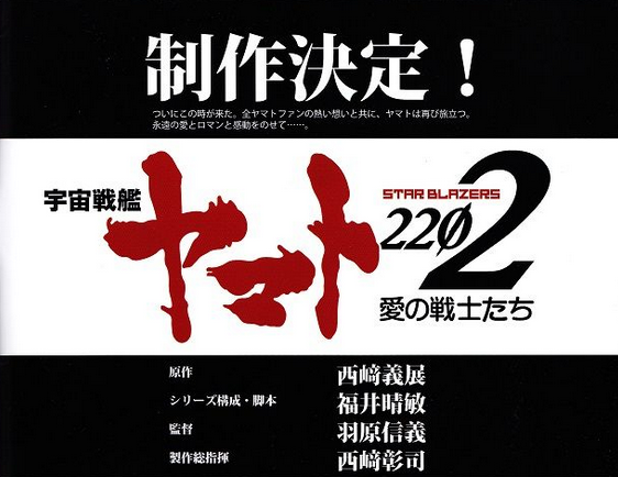 File:Yamato 2202 title banner and main credits.png