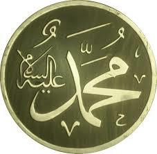 Dalım İslam dini gülüm Muhammed