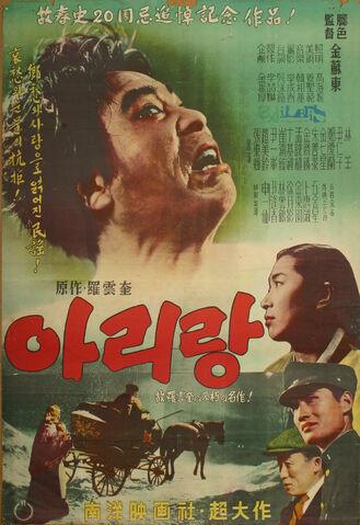 File:Arirang (1957).jpg