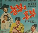 Nol-Bu and Heung-Bu