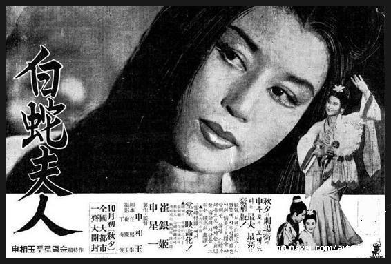 File:Madame White Snake (1960).jpg