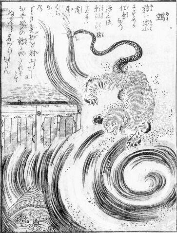 File:SekienNue.jpg