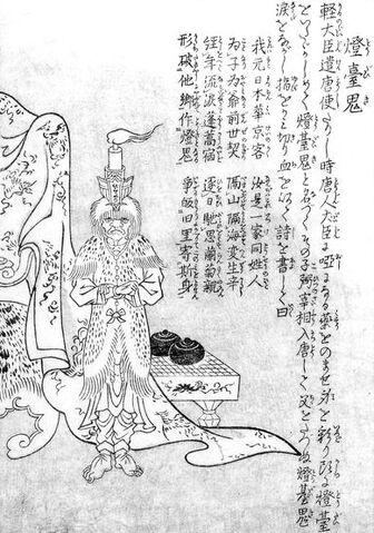 File:SekienTodaiki.jpg