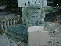 File:200px-Noma-taibo Amanojaku.jpg