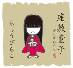 File:Zashikiwarashi.jpg
