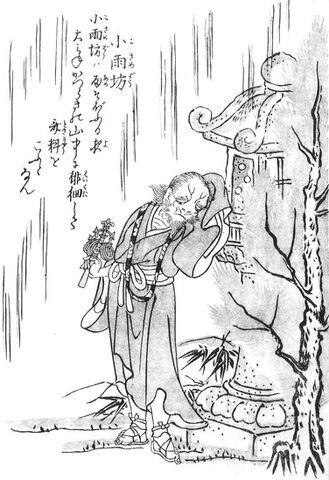 File:SekienKosame-bo.jpg