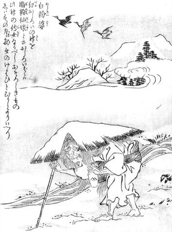 File:SekienOshiroi-baba.jpg