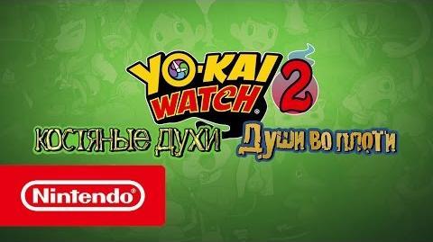 YO-KAI WATCH 2 Костяные духи и Души во плоти — ознакомительный трейлер (Nintendo 3DS)