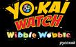 Yo-kai Watch Wibble Wobble Russia logo