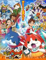 Yo-Kai Watch M01 Poster