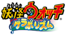 Yo-kai Watch Gerapo Rhythm
