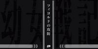 Youjo Senki Episode 7