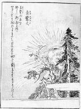 鳥山石燕『今昔画図続百鬼』より