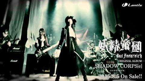 【妖精帝國】NEW ALBUM「SHADOW CORPS-e-(シャドウ コヲプス)」Lead Track 「Shadow Corps」Music Video
