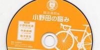 Drama CD: Anikuji