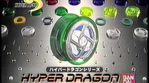 【CM】ハイパーヨーヨー ハイパードラゴンシリーズ【1999年】