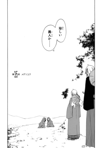 File:Chapter 035 - Fix.png