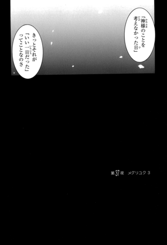 File:Chapter 037.png