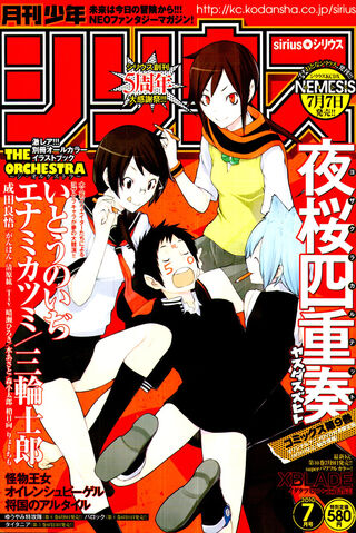 File:Monthly Shonen Sirius 2010-07.jpg