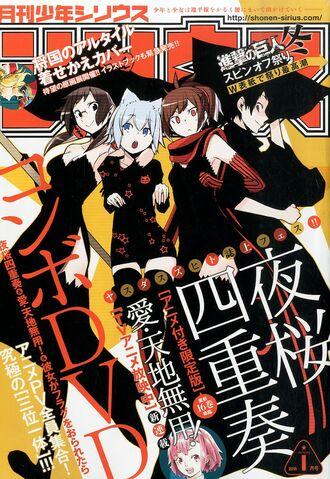 File:Monthly Shonen Sirius 2015-01.jpg