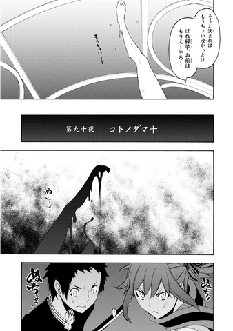 File:Chapter 090.png