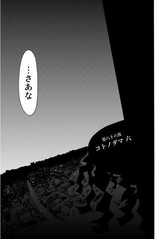 File:Chapter 086.png