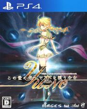 YU-NO A Girl Who Chants Love at the Bound of this World PS4 Version
