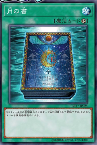 File:Book of Moon.png