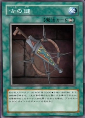 File:AncientKey-JP-Anime-DM.png