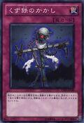 ScrapIronScarecrow-YSD5-JP-C