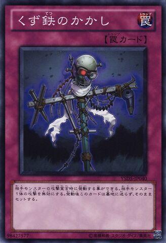 File:ScrapIronScarecrow-YSD5-JP-C.jpg