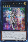StellarknightTriverr-NECH-JP-ScR