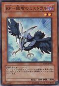 BlackwingMistraltheSilverShield-ANPR-JP-C