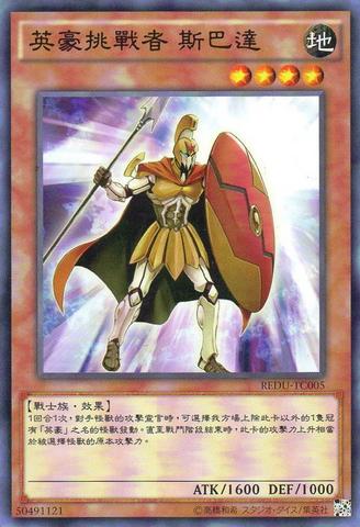 File:HeroicChallengerSpartan-REDU-TC-C.png