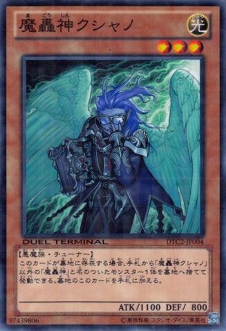File:FabledKushano-DTC2-JP-DNPR-DT.jpg