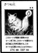FoxFire-JP-Manga-GX