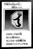 HauntedLegendPairCard1-JP-Manga-AV