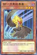 BlackwingKaluttheMoonShadow-ABYR-TC-C