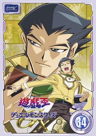 File:GX DVD 34.jpg