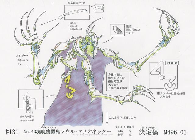 File:Number43ManipulatorofSouls-JP-Anime-ZX-ConceptArt.png