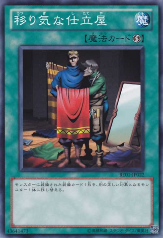 File:TailoroftheFickle-BE01-JP-C.png