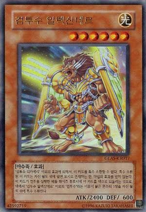 File:GladiatorBeastAlexander-GLAS-KR-UR-UE.jpg