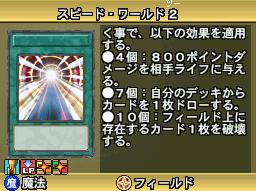 File:SpeedWorld2-WC11-JP-VG-2.png