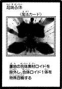 UltimateMachineUnion-JP-Manga-GX