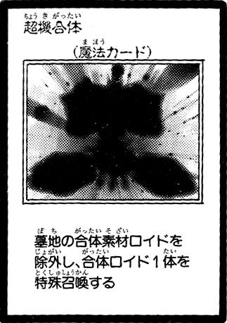File:UltimateMachineUnion-JP-Manga-GX.jpg