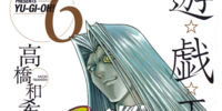 Yu-Gi-Oh! bunkoban - Volume 006