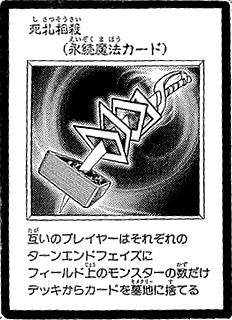File:AllKillingDeathCard-JP-Manga-DM.png