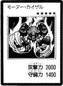 MotorKaiser-JP-Manga-R