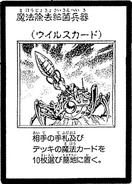 VirusCannon-JP-Manga-DM
